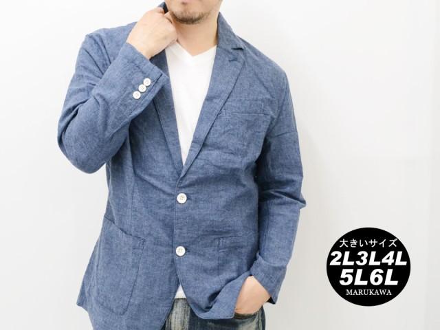 【送料無料】【大きいサイズ】 テーラードジャケ...