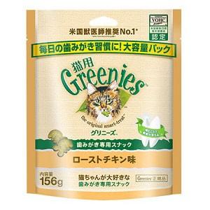 【C】グリニーズ 猫用 ローストチキン味 156g