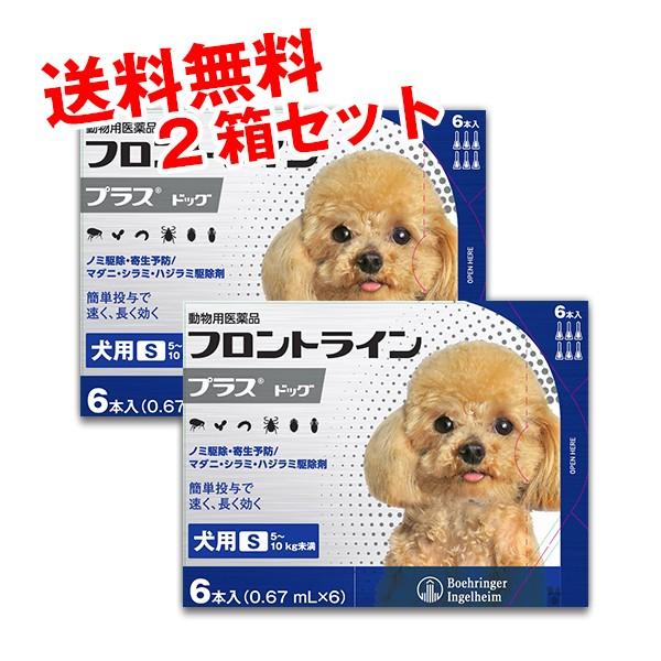 【動物用医薬品】フロントラインプラス犬用S(5〜...
