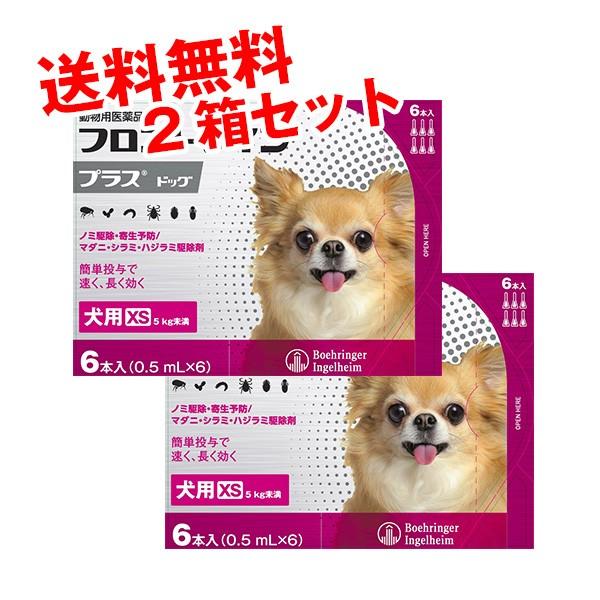 【動物用医薬品】フロントラインプラス犬用 XS(5...