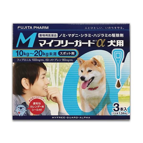 【B】【動物用医薬品】マイフリーガードα犬用 M ...