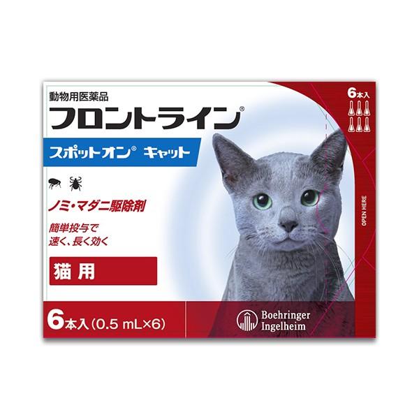 【動物用医薬品】フロントラインスポットオン猫用...
