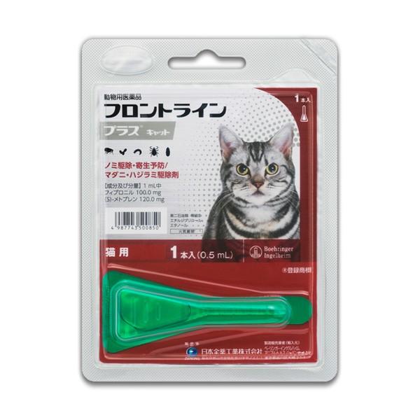 【動物用医薬品】フロントラインプラス 猫用 1本...