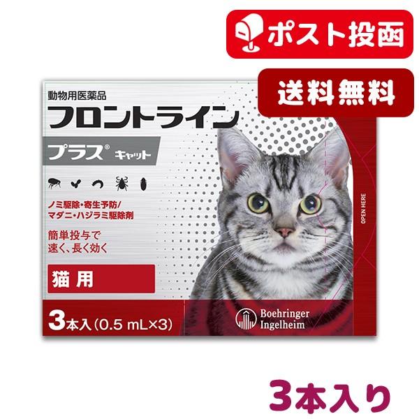 【A】【ポスト投函送料無料】フロントライン プラ...