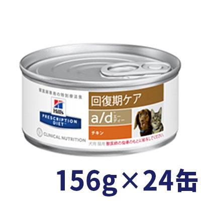 ヒルズ 犬猫用 a/d 回復期ケア 156g缶×24