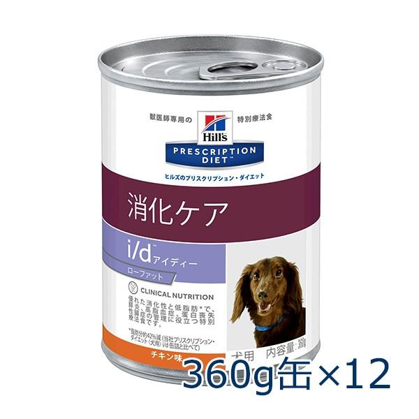 ヒルズ 犬用 i/d ローファット 消化ケア チキン 3...