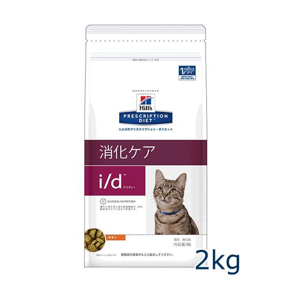 【C】ヒルズ 猫用 i/d 消化ケア チキン 2kg
