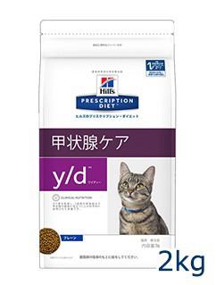 ヒルズ 猫用 y/d 甲状腺ケア プレーン 2kg