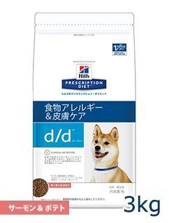 ヒルズ 犬用 d/d 食物アレルギー&皮膚ケア サーモ...