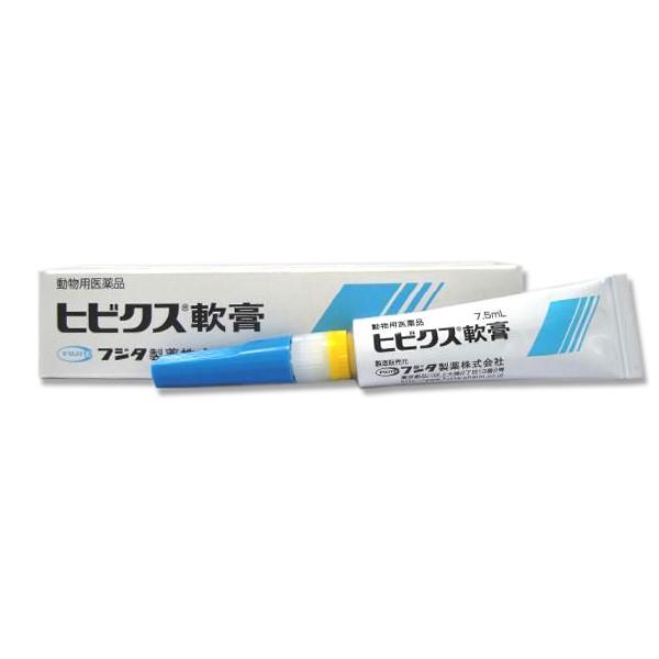 【B】フジタ製薬 ヒビクス軟膏 7.5ml 【動物用医...