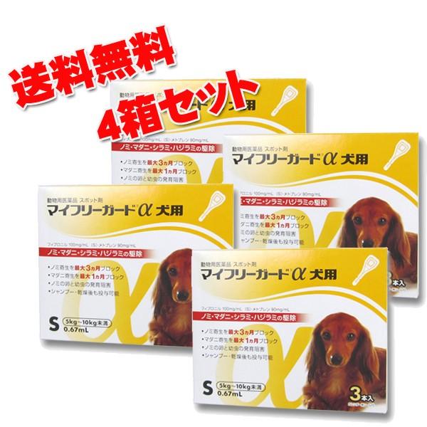 【B】【動物用医薬品】マイフリーガードα犬用 S ...