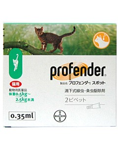 【B】【動物用医薬品】猫用プロフェンダースポッ...