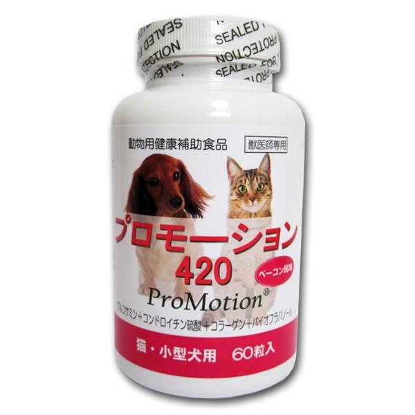 プロモーション420 猫・小型犬用 60粒入