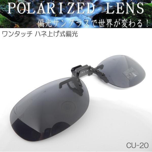 偏光 サングラス ワンタッチ クリップ式 メガネに...