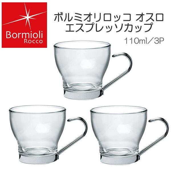 Bormioli Rocco (ボルミオリ・ロッコ) オスロ エ...