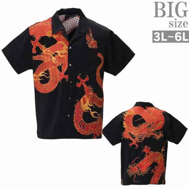 和柄 刺繍 半袖シャツ 大きいサイズ メンズ 龍 ド...