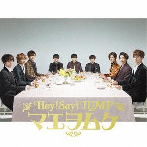 [CD]/Hey! Say! JUMP/マエヲムケ [DVD付初回限定...