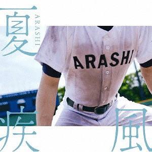 [CD]/嵐/夏疾風 [CD+DVD/高校野球盤(初回限定)]/J...