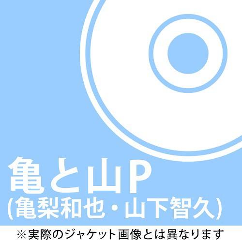 送料無料有/[CD]/亀と山P (亀梨和也・山下智久)/...