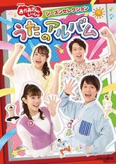 送料無料有/[DVD]/NHK「おかあさんといっしょ」シ...