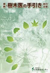 送料無料/[書籍]/最新・樹木医の手引き/日本緑化センター/NEOBK-1690556