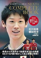 [書籍]/NEXT4コンプリートBOOK 石川祐希、柳田雅...