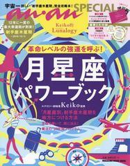 [書籍]/anan SPECIAL Keiko的Lunalogy 革命レベル...