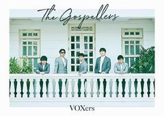 送料無料有 特典/[CD]/ゴスペラーズ/VOXers [DVD...
