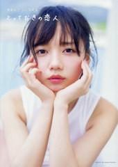 [書籍]/日向坂46 齊藤京子 ファースト写真集 とっ...