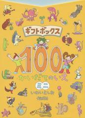 送料無料有/[書籍]/ギフトボックス100かいだてのいえミニ 3巻セット (ボードブック)/いわいとしお/〔作〕/NEOBK-1833990
