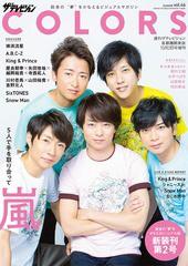 [書籍]/ザ・テレビジョンCOLORS Vol.46 SUMMER 20...