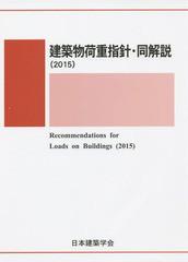 送料無料/[書籍]/建築物荷重指針・同解説/日本建築学会/編集/NEOBK-1790422