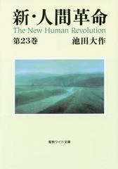 [書籍]/新・人間革命 第23巻 (聖教ワイド文庫)/池...