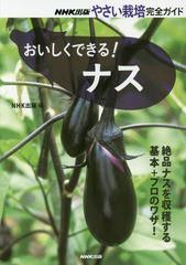 [書籍]/おいしくできる!ナス (NHK出版やさい栽培完全ガイド)/NHK出版/編/NEOBK-1935079