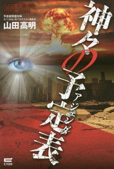 送料無料有/[書籍]/神々の予定表(アジェンダ)/山田高明/著/NEOBK-1940783