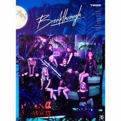 送料無料有 特典/[CD]/TWICE/Breakthrough [DVD付...