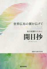 [書籍]/教学研鑽のために開目抄 世界広布の翼を広...