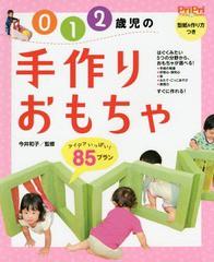 送料無料有/[書籍]/0 1 2歳児の手作りおもちゃ アイデアいっぱい!85プラン (PriPriプリたんBooks)/今井和子/監修/NEOBK-1793216