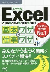 [書籍]/Excel基本ワザ&仕事ワザ (速効!ポケットマニュアル)/速効!ポケットマニュアル編集部/著/NEOBK-1960248