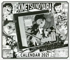 [書籍]/鬼滅の刃 コミックカレンダー 2021 特製 ...