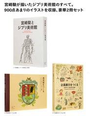 送料無料/[書籍]/【3月中下旬入荷分】 宮崎駿とジ...