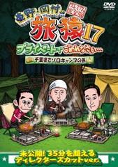 送料無料有/[DVD]/東野・岡村の旅猿 17 プライベ...