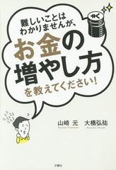 [書籍]/難しいことはわかりませんが、お金の増やし方を教えてください!/山崎元/著 大橋弘祐/著/NEOBK-1880199