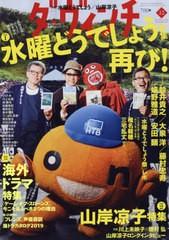 [書籍]/ダ・ヴィンチ 2019年12月号 【表紙】 水曜...