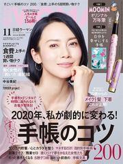 [書籍]/日経ウーマン 2019年11月号 【表紙】 中谷...