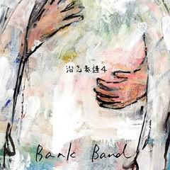 送料無料有/[CD]/Bank Band/沿志奏逢 4/TFCC-8678...