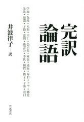 送料無料有/[書籍]/完訳論語/〔孔子/著〕 井波律子/訳/NEOBK-1965902