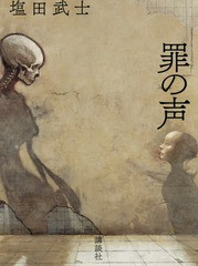 [書籍]/罪の声/塩田武士/著/NEOBK-1985235