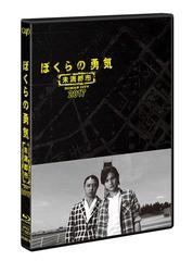 送料無料有/[Blu-ray]/ぼくらの勇気 未満都市 201...