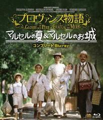 [Blu-ray]/ウルトラプライス版 プロヴァンス物語 ...